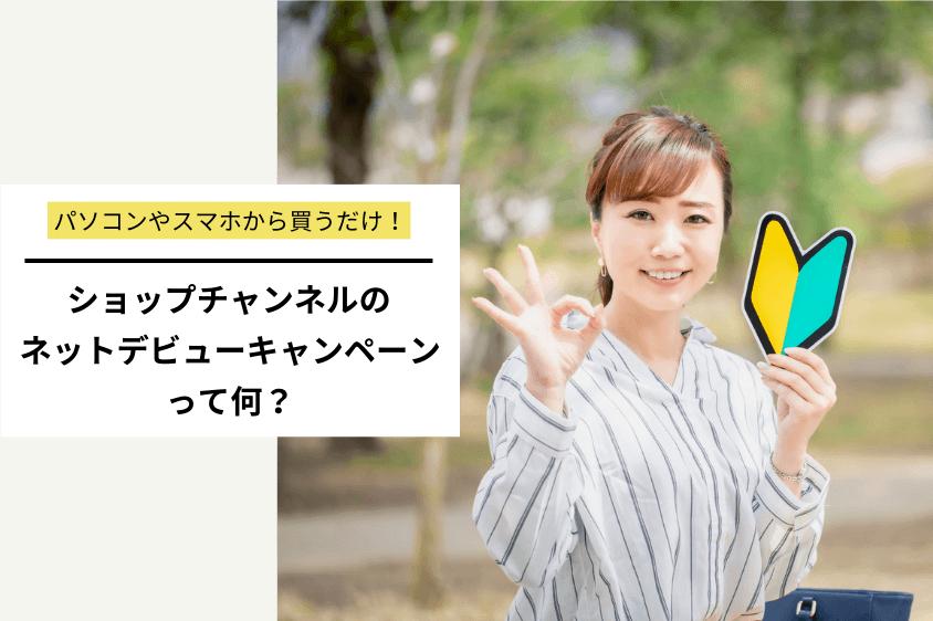 ショップチャンネルのネットデビュー割引キャンペーン