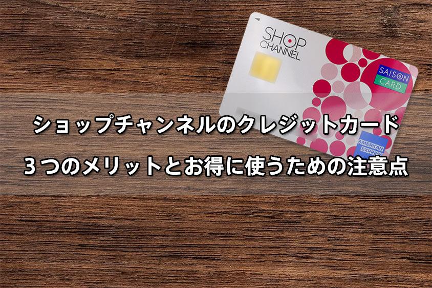 ショップチャンネルのクレジットカードの3つのメリット【注意点あり】